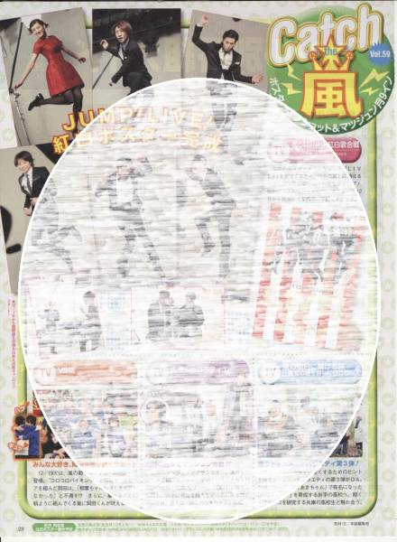 ◇TVstation 2013.12.20号 切抜 連載 catch the 嵐 vol.59 相葉雅紀、松本潤、大野智、櫻井翔、二宮和也