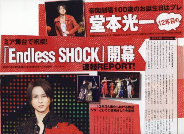 2p◆オリスタ 2011.2.21 切り抜き 堂本光一 Endless SHOCK
