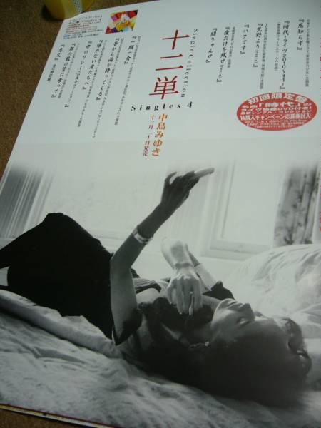 B2大 ポスター 中島みゆき 十二単 Singles 4