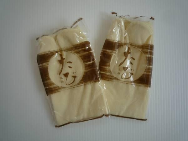 【未使用品!】 ★ 足袋ソックス 2点セット ★ 足袋 薄黄色 無地