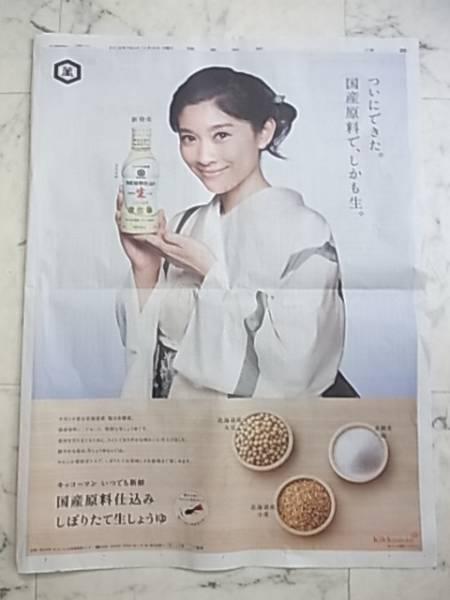 篠原涼子☆新聞広告一面 キッコーマン