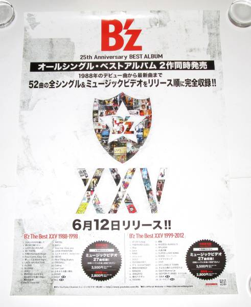 t B'z『XXV』 告知ポスター 25th Anniversary BEST ALBUM