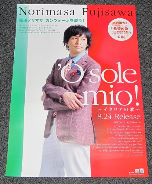〓②告知ポスター 藤澤ノリマサ[O sole mio!~イタリアの歌~]