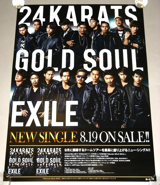 t9 告知ポスター [EXILE 24 KARATS GOLD SOUL] ATSUSHI