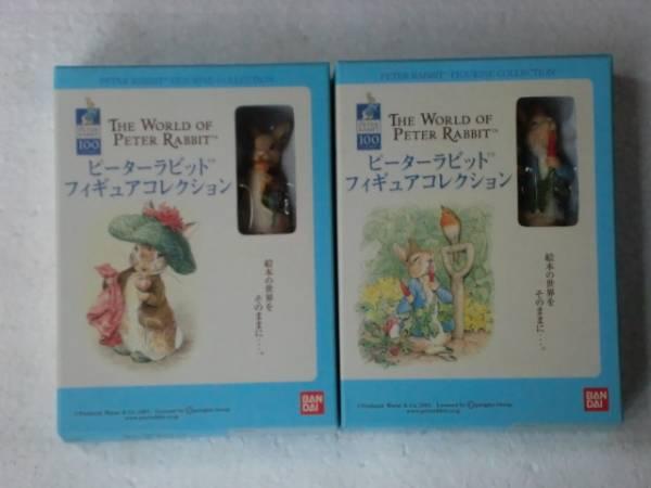 ピーターラビット フィギュアコレクション ナンバー1・3 グッズの画像