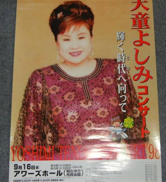 ◆ポスター◆天童よしみ/コンサート'98