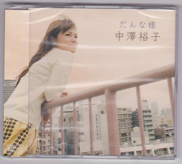 CD☆シングル 中澤裕子 だんな様 新品・未開封