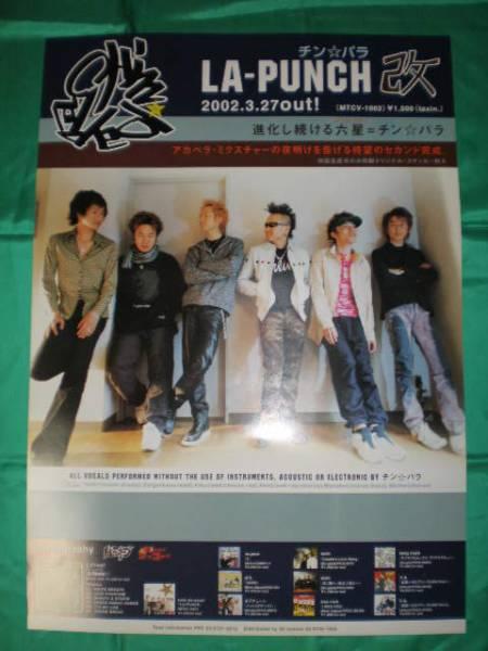 チン☆パラ LA-PUNCH 改 B2サイズポスター