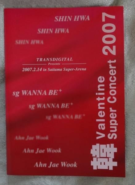 * 韓 Valentine Super Concert 2007のパンフ★Shinhwa、sgワナビー