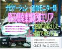 【ナビゲーション取り付け】関東南東部 埼玉 越谷草加近郊