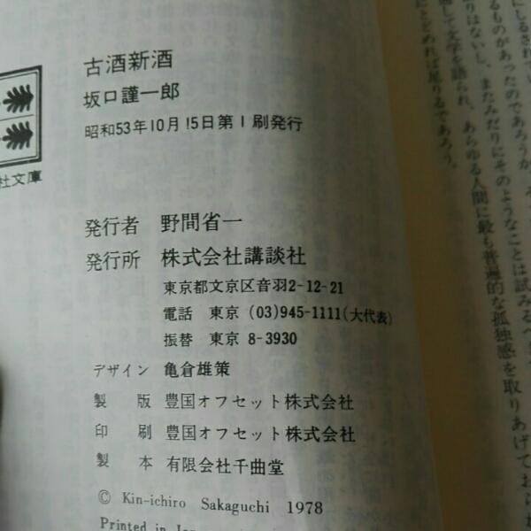 古酒新酒■坂口謹一郎 講談社文庫_画像3