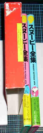 EBA!即決。シュルツ/谷川俊太郎 スヌーピー全集8・9セット 角川_画像2