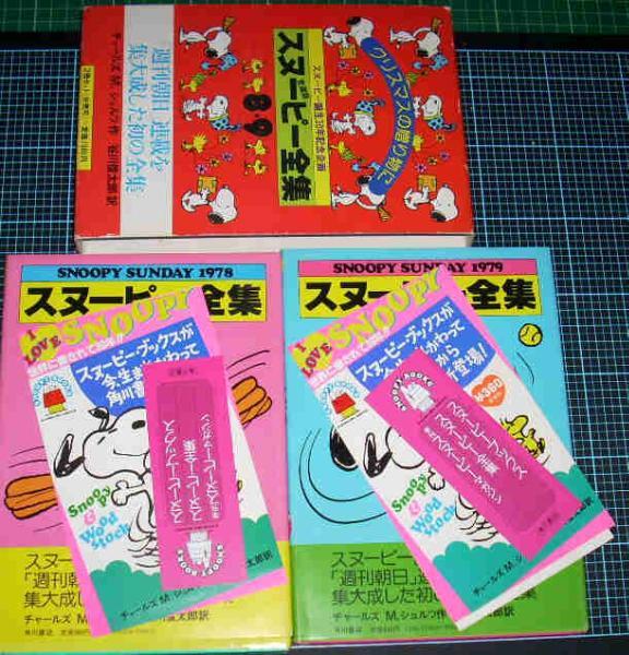 EBA!即決。シュルツ/谷川俊太郎 スヌーピー全集8・9セット 角川_画像1