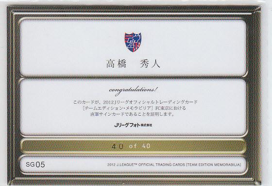 2012TE FC東京 40枚限定直筆サインカード(40of40) 高橋秀人 即決_画像2