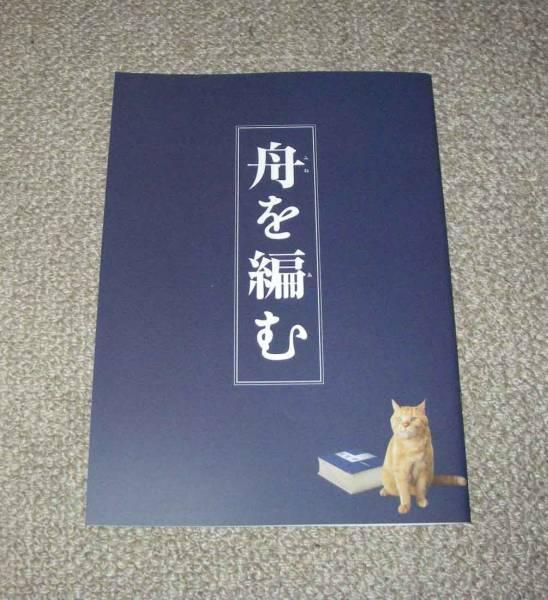 「舟を編む」プレスシート:松田龍平/宮崎あおい/オダギリジョー グッズの画像