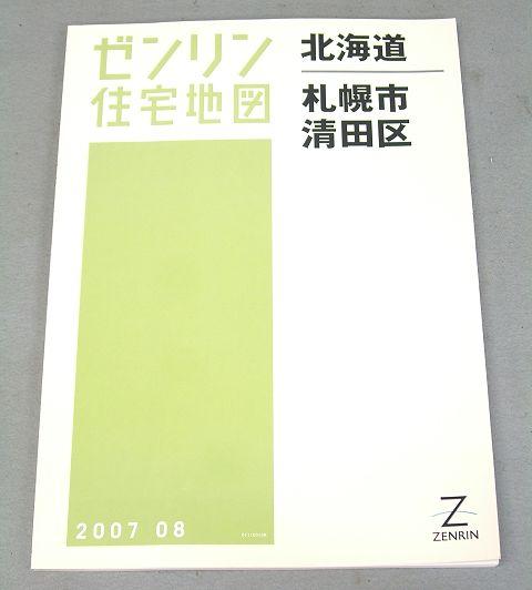 美品 ゼンリン 住宅地図 北海道 札幌市 清田区 B4判_画像1