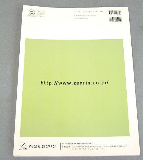 美品 ゼンリン 住宅地図 北海道 札幌市 清田区 B4判_画像2