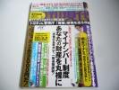 週刊現代 2015年 7月11日号 橋本マナミ 袋とじ未開封 送料無料