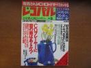 レコパル 1992.2.17小田和正/崎谷健次郎/関口誠人