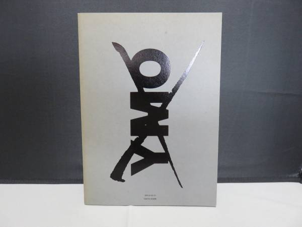 YMO 東京ドームパンフレット 1993年 細野晴臣 高橋幸弘 坂本龍一
