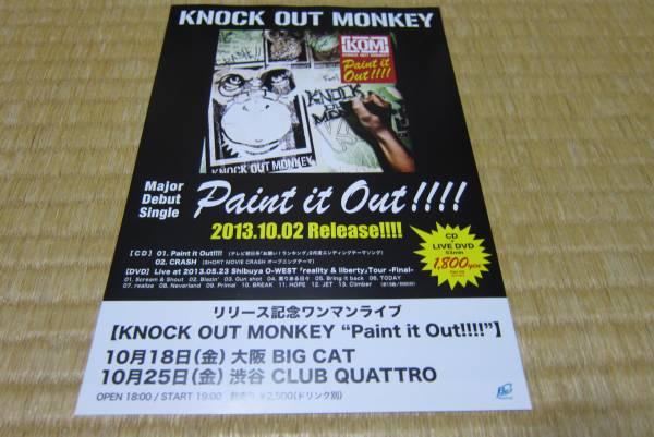 ノック・アウト・モンキー knock out monkey cd 発売 告知 チラシ