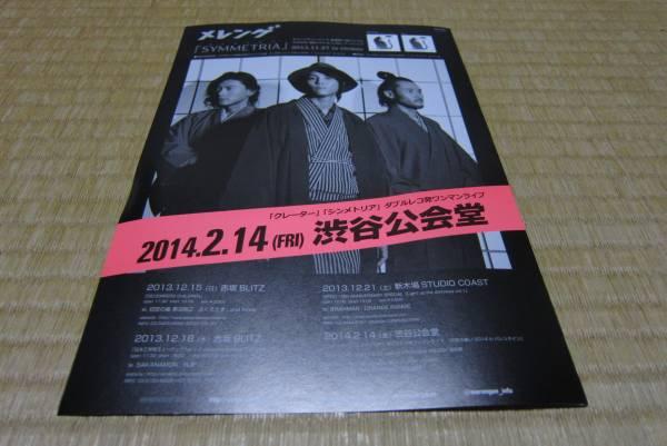 メレンゲ ライヴ 告知 チラシ 2014 渋谷公会堂 symmetria cd 発売