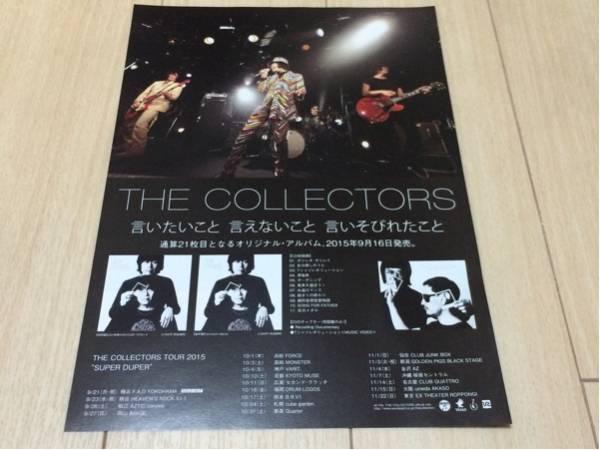 ザ・コレクターズ the collectors cd 発売 告チラシ 2015