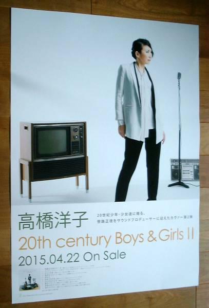高橋洋子/20th century Boys&Girls 2 未使用告知ポスター