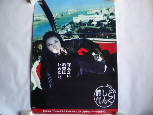 激レア 高橋由美子さん 住友生命 どくしん時代 大ポスター B2 非売品 未使用_画像1