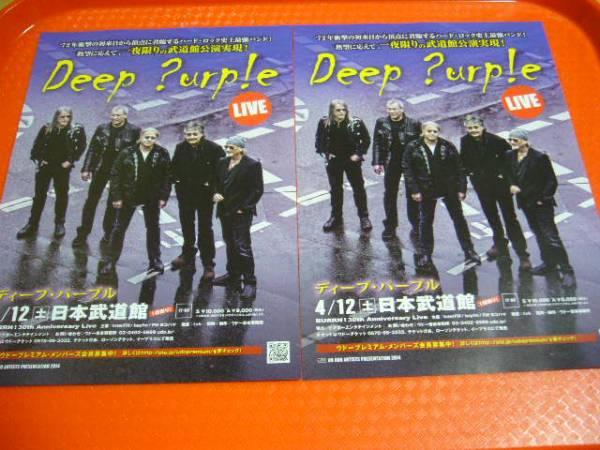 DEEP PURPLE ディープ・パープル2014年来日公演チラシ2枚☆即決