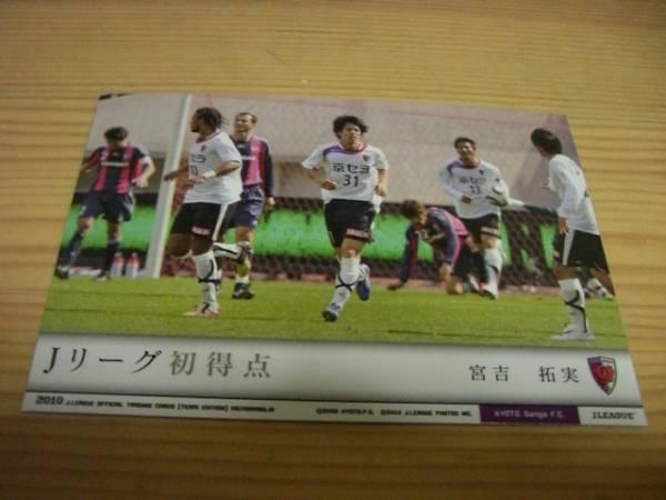 2010 京都サンガトレカ KP57 宮吉拓実 3枚まで100円
