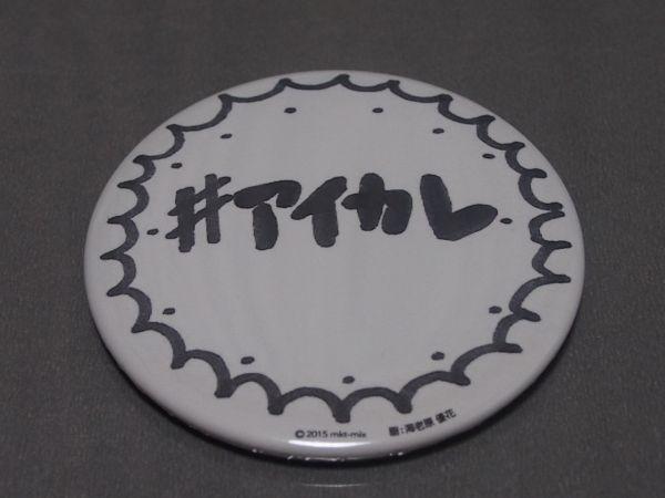 アイドルカレッジ×LAWSON★75m缶パッチ★海老原優花