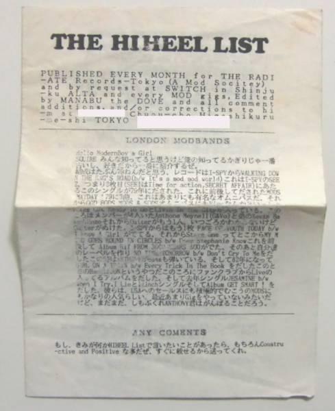 ○即/ちらし/THE HI HELL LIST/東京モッズ/1984年