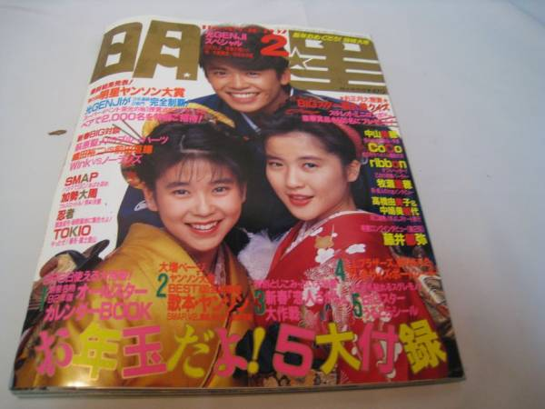 明星 1992年2月号 付録無し 光GENJI SMAP TOKIO コンサートグッズの画像