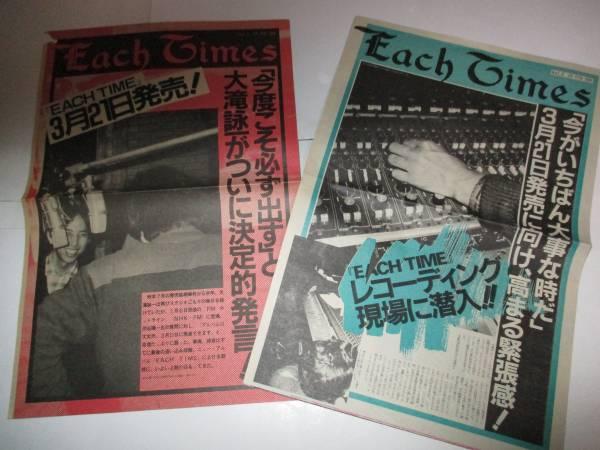 宣伝用新聞6枚 EACH TIME全号揃 大瀧詠一 ナイアガラ