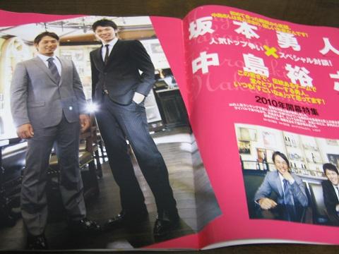 プロ野球ai2010年5月号/坂本勇人/中島裕之/中田翔_画像3