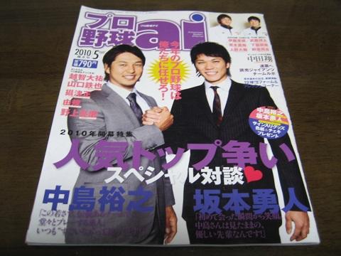 プロ野球ai2010年5月号/坂本勇人/中島裕之/中田翔_画像1