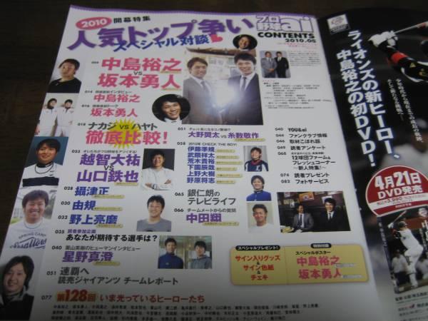 プロ野球ai2010年5月号/坂本勇人/中島裕之/中田翔_画像2