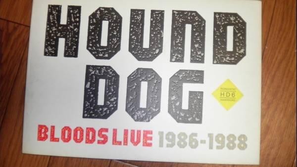 ハウンドドッグHOUND DOGパンフ1986-1988