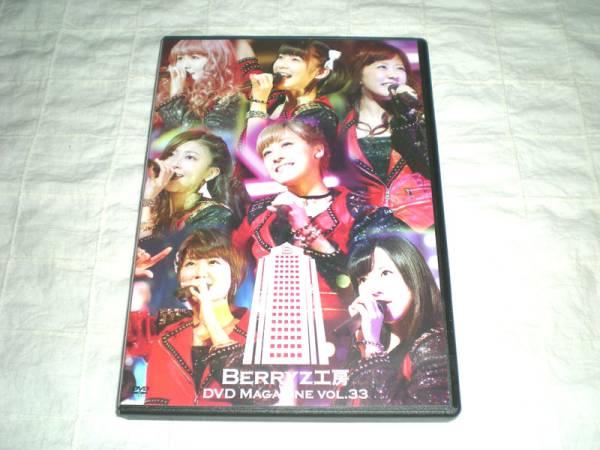 【即決】DVD「Berryz工房 DVD MAGAZINE Vol.33」DVDマガジン