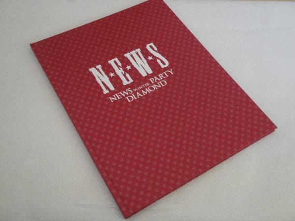 NEWS 08-09 DIAMOND パンフレット 錦戸亮 即決