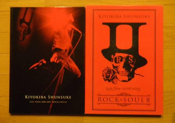 ★清木場俊介 LIVE TOUR 2008-2009 ROCK&SOUL 2 写真集★