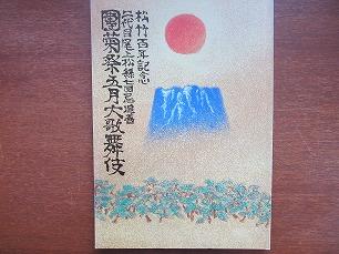 二代目尾上松緑七回忌追善 團菊祭五月大歌舞伎パンフ 1995.5