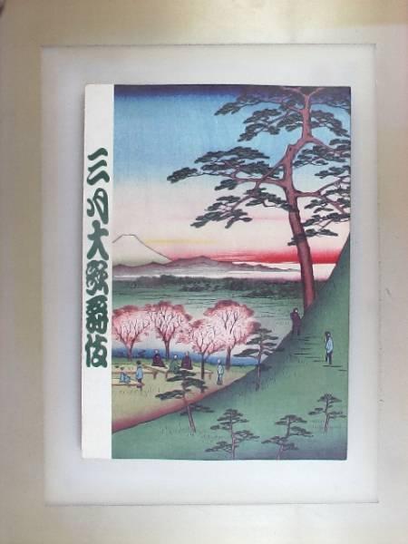 【歌舞伎座 パンフレット】 2006年 3月大歌舞伎