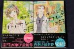 カツカレーの日◆西炯子◆全2巻◆フラワーコミックスα