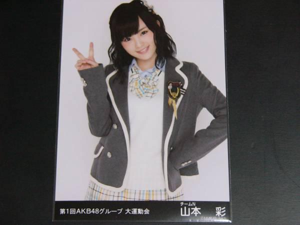 第1回AKB48グループ大運動会NMB48チームN山本彩 1枚 ライブ・総選挙グッズの画像