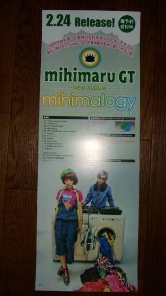 【ポスター3】 mihimaru GT/mihimalogy 非売品!筒代不要!