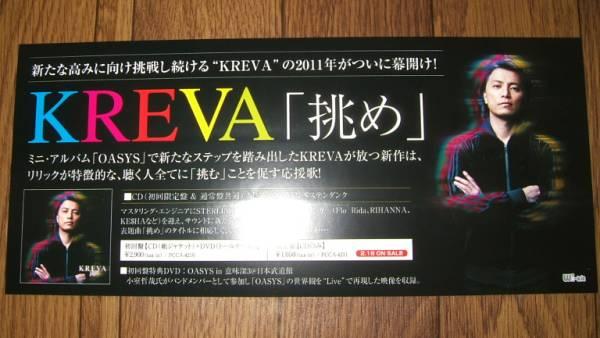 【ミニポスターF13】 KREVA/挑め 非売品!