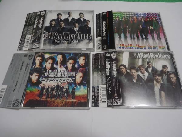 ★三代目 J Soul Brothers CD+DVD 4枚 On your Mark SPARK_画像1