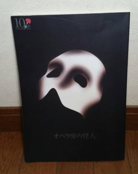 劇団四季ミュージカルパンフレット【オペラ座の怪人】1998/5
